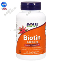 【正品代購】  美國Now Foods生物素 Biotin 5000微克120粒膠囊