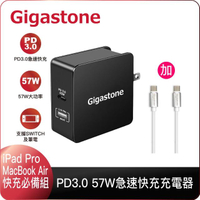 【Gigastone 立達國際】USB-C PD3.0 57W快充充電器+ 60W充電傳輸線(安卓手機/MacBook Air/ iPad Pro快充組)