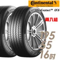【Continental 馬牌】UltraContact UC6 舒適操控輪胎_二入組_195/55/16(車麗屋)