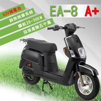 【e路通】【e路通】EA-8A+小QC 52V鋰電 直筒液壓前後避震(電動車 電動自行車)