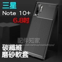 【磨砂碳纖維】三星 SAMSUNG Galaxy Note 10+ 6.8吋 防震防摔 磨砂碳纖維軟套/保護套/背蓋/全包覆/TPU-ZY