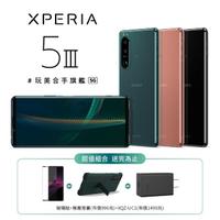 【SONY 索尼】Xperia 5 III  6.1吋(8G/256G)