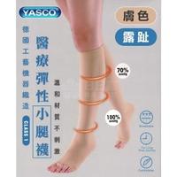 【YASCO 昭惠】醫療漸進式彈性襪x1雙(小腿襪-露趾-膚色)