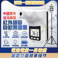 【禾統】台灣現貨 K3Pro 紅外語音自動測溫儀 測溫儀 額溫 紅外感應 自動感應 非接觸式 充電款