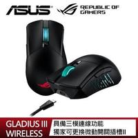 【ASUS 華碩】ROG Gladius III Wireless 電競滑鼠(送STRIX EDGE 電競滑鼠墊)
