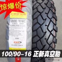 正新輪胎 100/90-16 真空胎 摩托車外胎 真空輪胎 廈門 110/90-16 #機車輪胎 #單車輪胎 #輪胎 #