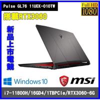 泓鼎科技電腦 MSI Pulse GL76 11UEK-010TW【i7-11800H/RTX3060】【含稅+現貨】