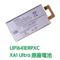 送3大好禮 SONY Xperia XA1 Ultra 原廠電池 G3226 C7 Smart LIP1641ERPXC