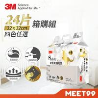 3M  新升級兒童安全防撞地墊32cm-6片x4包(箱購組)-四色任選