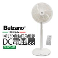 【Balzano】14吋3D自動仰角極靜DC電風扇(BZ-DC1488)