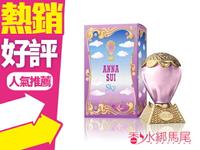 Anna Sui 綺幻飛行 女性淡香水 5ml 迷你小香 ◐香水綁馬尾◐