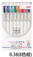 【角落文房】UNI 三菱 uni-ball one UMN-S-38 自動鋼珠筆8色組 0.38mm