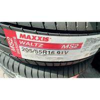 高雄人人 新花紋 台灣製 瑪吉斯 MAXXIS MS2 205 55 16 215 45 17 舒適取向 七規格搶先上市