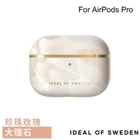 【IDEAL OF SWEDEN】AirPods Pro 北歐時尚瑞典流行耳機保護殼(珍珠玫瑰大理石)