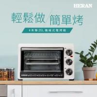 【HERAN禾聯★】20公升雙層玻璃電烤箱-白色(HEO-20GL010)