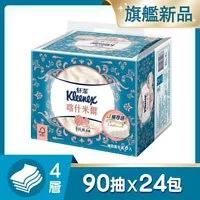 【舒潔】喀什米爾四層抽取衛生紙90抽x6包x4串/箱(共24包)