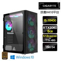 【技嘉平台】I5六核{白晝極光W}RTX2060電玩SSD效能Win10主機(I5-10400/16G/512G SSD+1T/RTX2060/Win10)