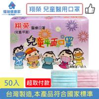 翔榮 兒童醫用口罩 50入/盒 藍/粉多色可選 雙鋼印【全月刷卡累積滿$3000賺5%回饋】