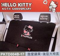 權世界@汽車用品 Hello Kitty 我愛蘋果系列 汽車大後座椅套 黑色 PKTD004B-17