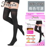 【Freesia】醫療彈性襪超薄型-包趾大腿壓力襪(靜脈曲張襪)