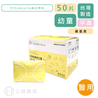 EYL'S 艾爾絲 幼幼平面醫用口罩 50片/盒 1~3歲 雙鋼印 雞蛋黃 符合CNS14774 公司貨【立赫藥局】