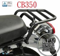 【LFM】HONDA CB350 CB350RS 後箱架 後貨架 後架 後扶手 漢堡架 後行李箱架 DMV