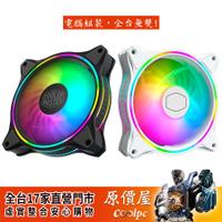 CoolerMaster酷碼 MasterFan MF120 Halo 風扇/雙環式A.RGB/防脫線/機殼風扇/原價屋