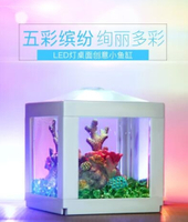 魚缸辦公桌迷妳創意鬥魚魚缸小型水族箱桌面家居客廳裝飾壓克力懶人缸 mks 阿薩布魯