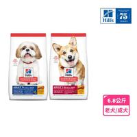 【Hills 希爾思】高齡犬 小顆粒 雞肉 6.8公斤(狗飼料 狗糧 老犬 寵物飼料 天然食材)