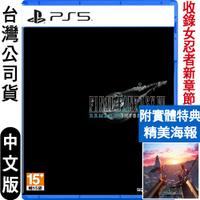 PS5 太空戰士7 重製版 (Final Fantasy VII Intergrade)-中文版 [現貨]