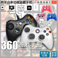 GTA5手把 XBOX360手把 PC電腦 有線通用4合1 手機遊戲 手柄 搖桿 控制器 NBA 2K20 三國無雙