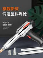 調溫熱風槍小型塑料焊槍烤槍家用汽車保險杠焊接工具pp pvc焊條 摩可美家