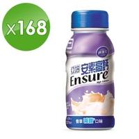 【亞培】安素高鈣鈣強化配方-香草少甜(237ml x24入 x7箱)