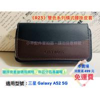 ◆City Boss R23橫式系列◆ 三星 Galaxy A52 5G〈SM-A5260LV〉適用 腰掛皮套 腰間套
