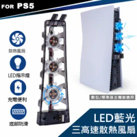 【SONY 索尼】PS5專用 副廠 DOBE 數位/光碟版主機 LED藍光 高速散熱風扇(TP5-1523)
