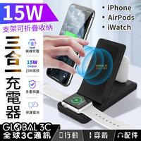 三合一折疊無線充電座 充電器 15W無線快充 iPhone Apple Watch Airpods 安卓/蘋果