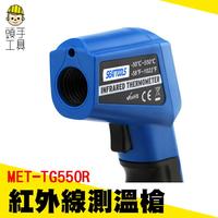 頭手工具 測溫槍550度 工業用測溫器 測溫槍 紅外線測溫儀 手持高精度非接觸式紅外線測溫槍