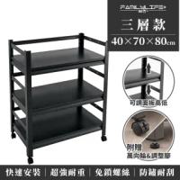【FL 生活+】快裝式岩熔碳鋼三層可調免螺絲附輪耐重置物架 層架 收納架-40x70x80cm(FL-261)