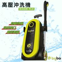 最新到貨》bigboi WASHR FLO高壓沖洗機 高壓清洗機 洗車機 清潔機 洗地機 汽車 機車 洗車 汽車美容