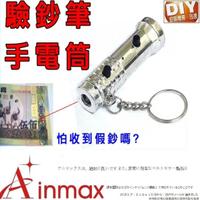 【Ainmax 艾買氏】2合1鑰匙圈 附帶驗鈔燈加小手電筒(商人 UBER EAT FOOD PANDA必備)