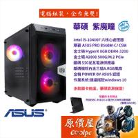 ASUS華碩【紫魔瞳】I5-10400F/10400/8GD4 3200/500G SSD/550W/原價屋【搭購贈】