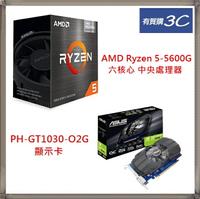 【CPU+顯示卡】AMD Ryzen 5-5600G 六核心 中央處理器 + 華碩 ASUS PH-GT1030-O2G 顯示卡