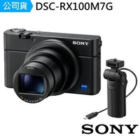 【SONY 索尼】DSC-RX100 VII DSC-RX100M7G 類單眼數位相機 手持握把組合(公司貨)