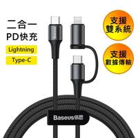 【Baseus】倍思 二合一 60W PD快充數據線1M  Lightning/Type-C雙用(雙口快傳線 PD快充線 一線抵兩線)