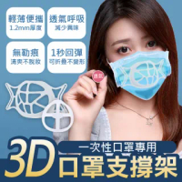 【Dodo house 嘟嘟屋】3D立體防悶透氣網狀口罩支架-2入組(台灣製造/防疫商品/肺炎防疫/口罩隔離/可水洗)