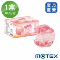 【MOTEX 摩戴舒】鑽石型醫用口罩 粉冰晶(30片/盒)