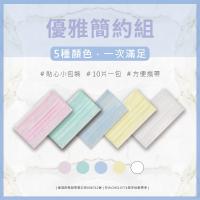 【佳和】成人醫用口罩5色混色50入 任選2盒(粉嫩柔美款/低調百搭款)