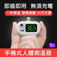 【輕鬆境界】便攜式紅外線非接觸式手機測溫槍(額溫槍 溫度計)