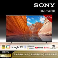 【SONY 索尼】BRAVIA 65型 4K Google TV 顯示器(KM-65X80J)