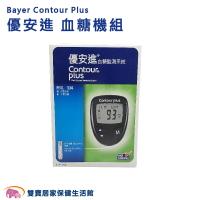 Bayer Contour Plus 優安進血糖機舊換新組 拜耳血糖機 拜安進
